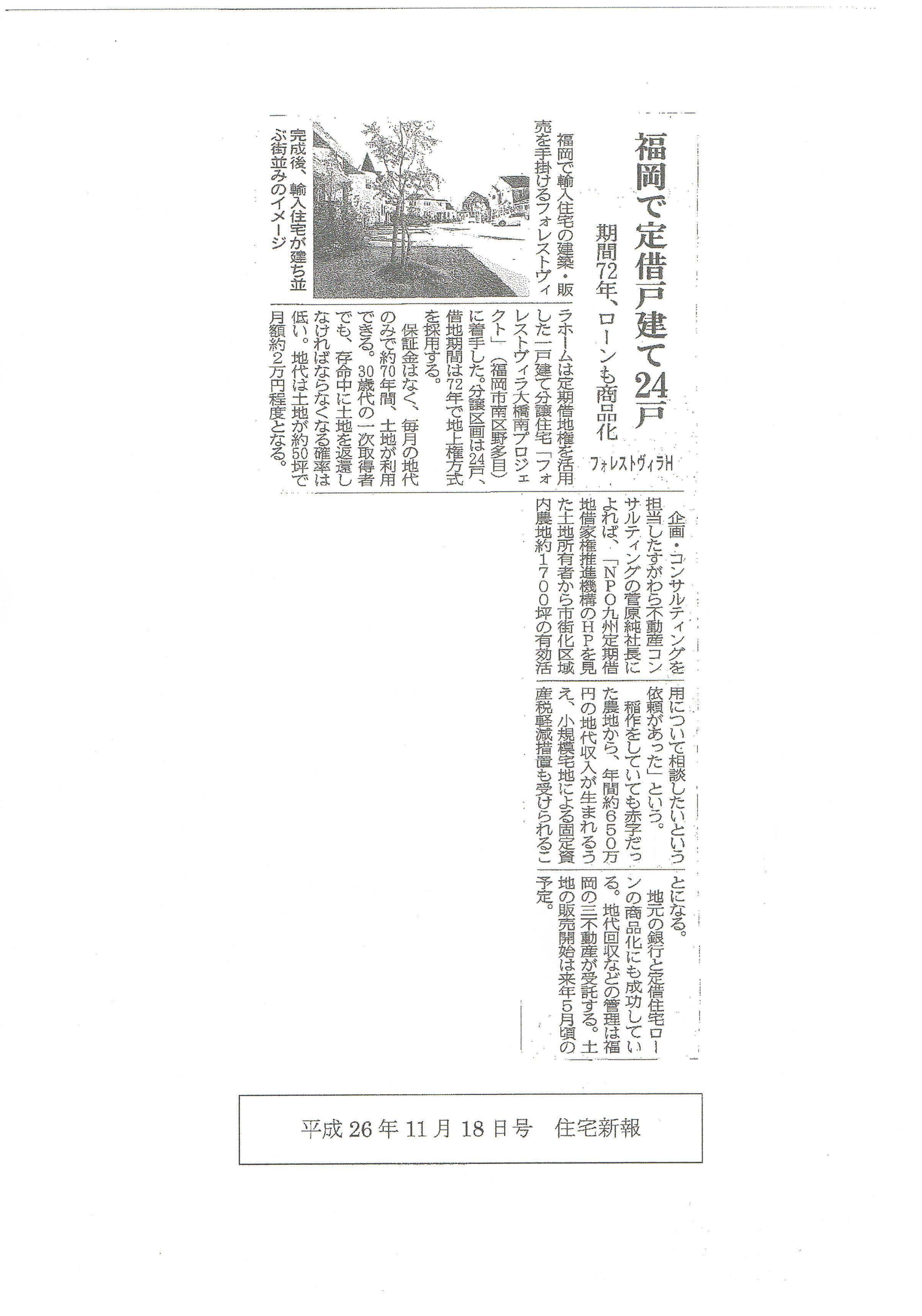 http://www.qto.or.jp/%E9%87%8E%E5%A4%9A%E7%9B%AE%E4%BD%8F%E5%AE%85%E6%96%B0%E5%A0%B1.jpg