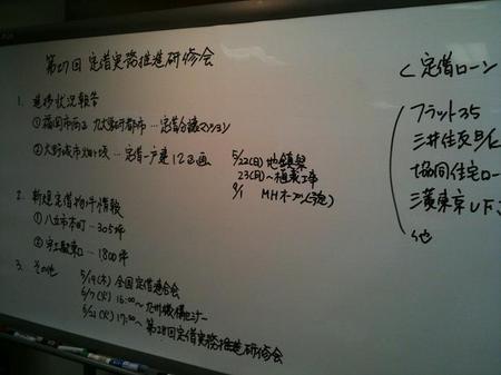 研修会黒板.JPG