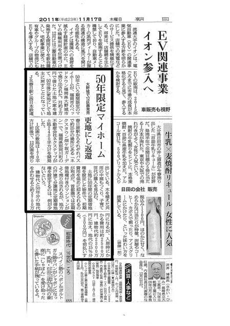 畑ヶ坂(朝日新聞)231117.jpg