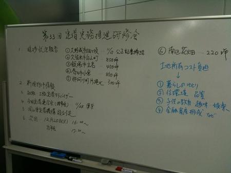 研修会231115.JPG