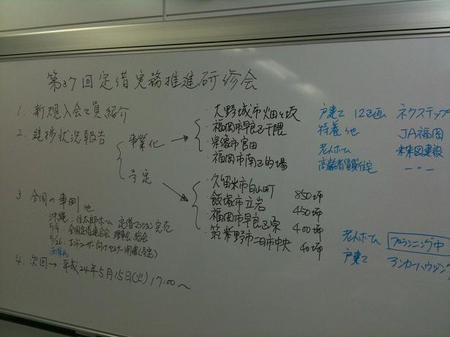 研修会240417.JPG