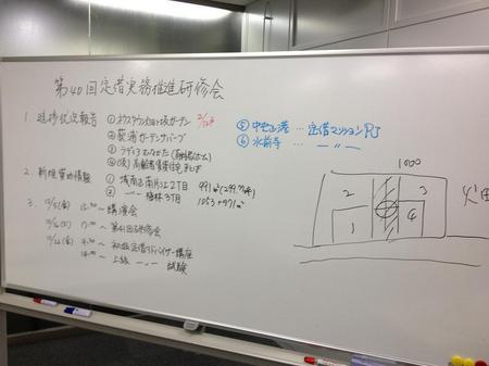 研修会240925.JPG