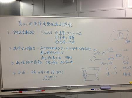 241127研修会.JPG