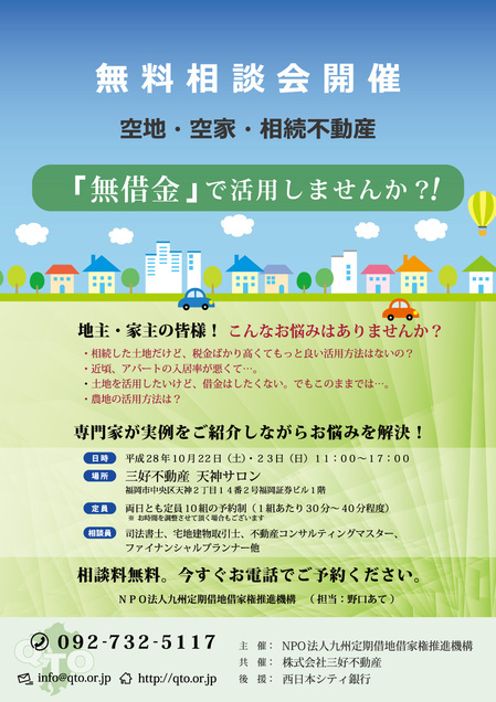 無料相談会JPG.jpg